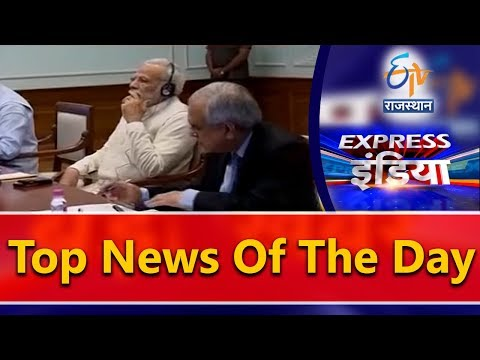 Express India | Top News of the Day | ETV Rajasthan