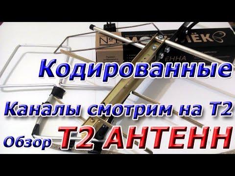 Выбираем лучшую антенну т2. Для просмотра закодированных Украинских каналов бесплатно.