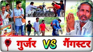 Gujjar vs Gangster ( Fight For Humanity ) | Part-1 | Robinhood Gujjar