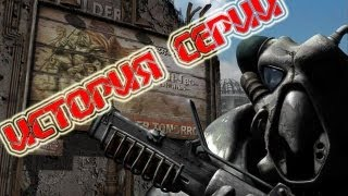 История серии Fallout