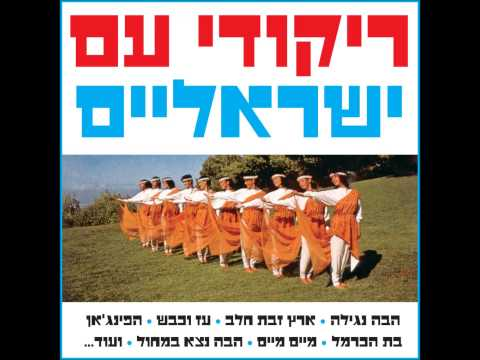 להקתו של אפי נצר -דבקה הלל -ריקודי עם ישראליים