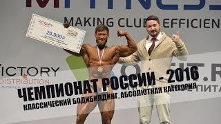 Чемпионат России по бодибилдингу - 2016 (классический бодибилдинг, абсолютная категория)