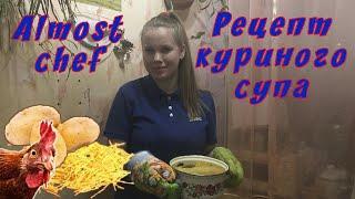 Куриный суп. Рецепт. Первые блюда.