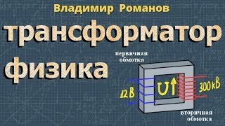 физика ТРАНСФОРМАТОР 9 класс