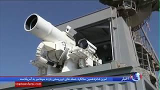 چطور تسلیحات لیزری میتواند علیه موشکهای بالستیک ایران و کره شمالی عمل کند
