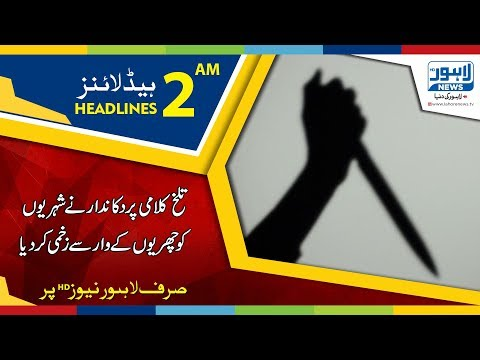 02 AM Headlines Lahore News HD - 23 May 2018