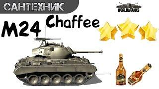 Шах и Мат: Чаффи - World of Tanks(wot)