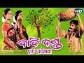 BADI DANDA (Hadi Hadiyani) ବାଦିଦଣ୍ଡ (ହାଡି ହାଡିଆଣୀ) || Sarthak Music | Sidharth Bhakti Mp3