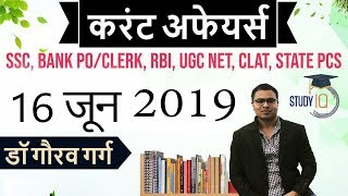 June 2019 Current Affairs in Hindi - 16 June 2019 - Daily Current Affairs for All Exams