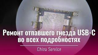 Ремонт USB Type-C гнезда смартфона | China Service