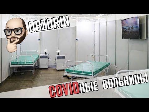 К чему готовится Москва и как заработать на пандемии. Уникальная съемка временных госпиталей
