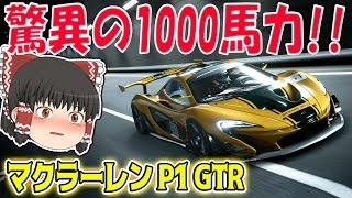 【ゆっくり実況】1000馬力の怪物 マクラーレン P1 GTR 1.31アップデート  【グランツーリスモSPORT】