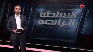 السلطة الرابعة  | 27 - 09 - 2018 | تقديم اسامة سلطان | يمن شباب