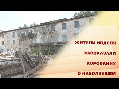 ИВДЕЛЬ Жители Ивделя рассказали Коровкину о наболевшем