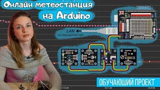 Онлайн метеостанция с графиками на Arduino — Интернет вещей (IoT)