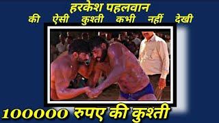 हरियाणा vs उत्तर प्रदेश कुश्ती ।। हरकेश पहलवान vs क्रष्ण पहलवान ।। पहलवान इस कुश्ती को जरूर देखें ।।