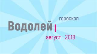 ГОРОСКОП ВОДОЛЕЙ август 2018 + календарь. Гороскоп для Знаков Зодиака.