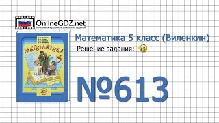 Задание № 613 - Математика 5 класс (Виленкин, Жохов)