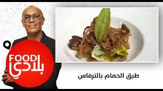 """Food بلادي"" .. طبق الحمام بالترفاس"