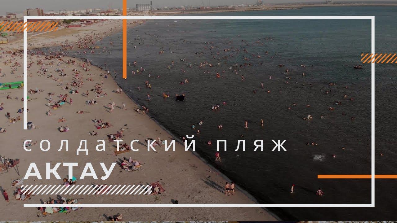 Актау. Солдатский пляж. 15.06.2020. МУРАВЕЙНИК!