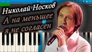 Николай Носков - А на меньшее я не согласен (на пианино Synthesia)
