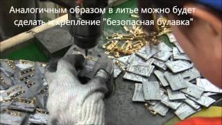 Изготовление креплений на значках(Изготовление значков с креплениями. Более подробно на сайте www.znachkov.net., 2013-11-10T14:11:27.000Z)