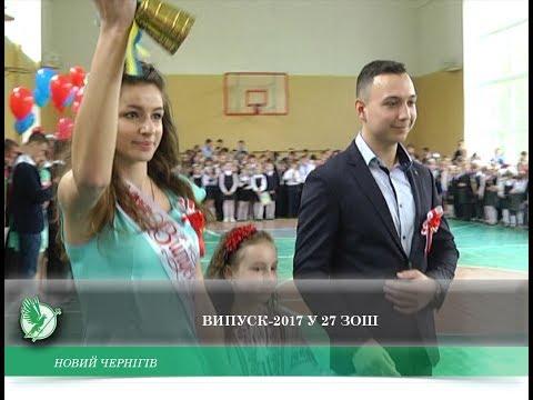 Телеканал Новий Чернігів: Випуск-2017 у 27 ЗОШ | Телеканал Новий Чернігів