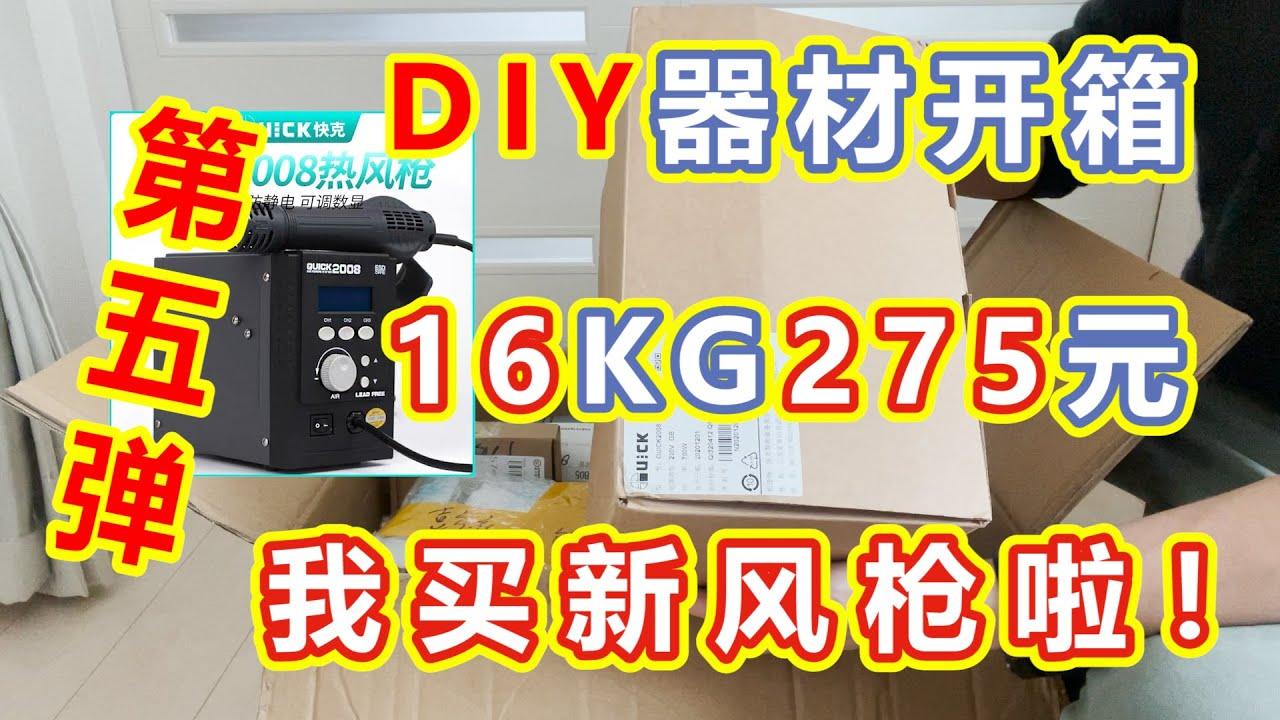 16公斤ems275元,羊羹爸爸的DIY器材转运开箱,淘宝转运到海外日本,我买新风枪了!