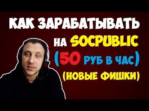 🔴Как зарабатывать на Socpublic 💰50 рублей в час (Новые фишки)