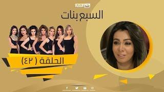 Episode 42 - Sabaa Banat Series | الحلقة الاثنين والاربعون - السبع بنات