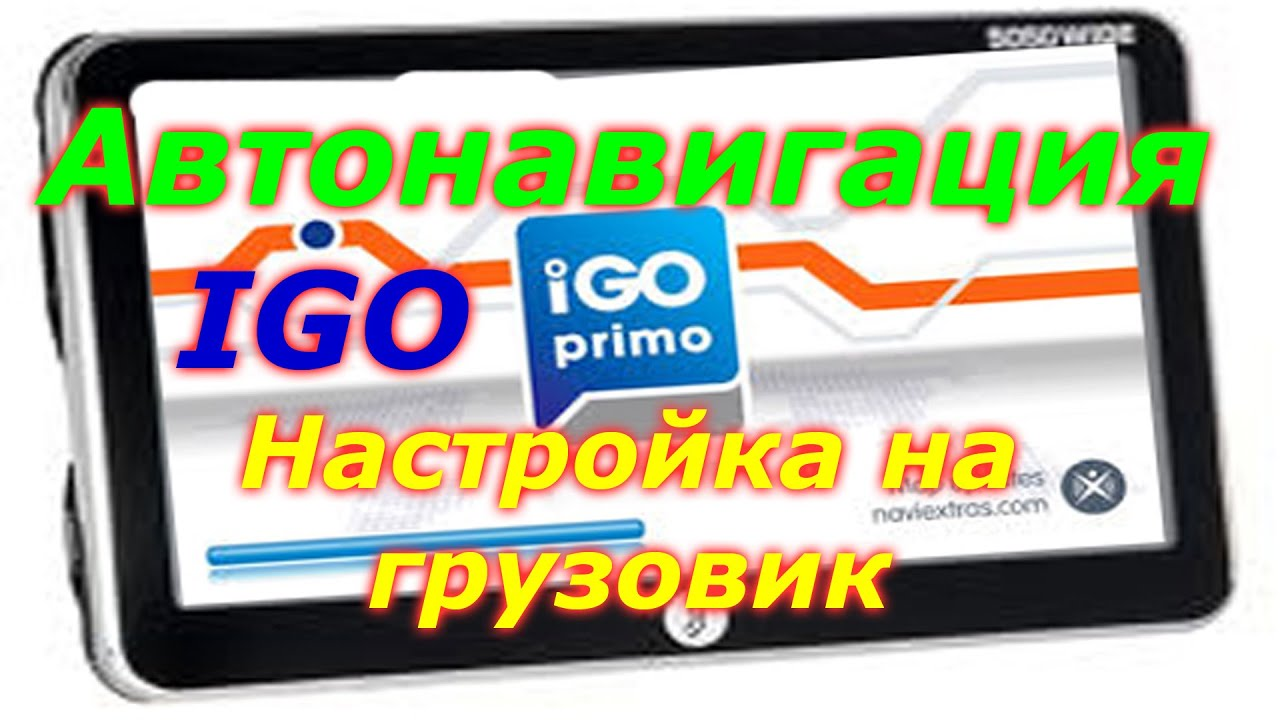 скачать igo primo 9.2 включая карты для wince торрент