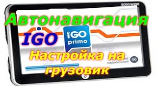 Автонавигация. Видеоурок: IGO настройка на грузовик.