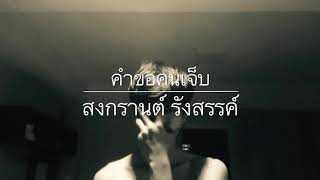 คำขอคนเจ็บ - สงกรานต์ รังสรรค์ [cover by kim_body]
