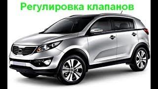 KIA Sportage 2.0 КИА Спортейдж регулировка клапанов