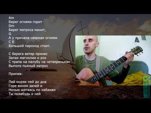 Дворовая песня - Пей моряк (Аккорды, урок на гитаре)