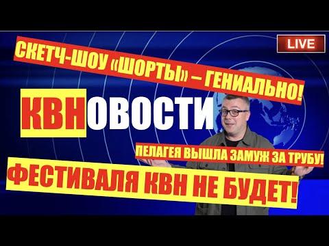 Обзор КВН-2020. Отмена фестиваля в Сочи!
