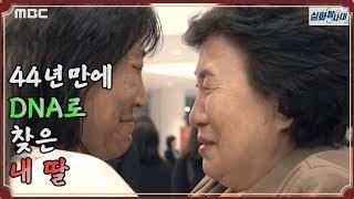 [본편 재업] 44년 만에 DNA로 찾은 내 딸 - 실화탐사대 (2019년11월6일 방송)