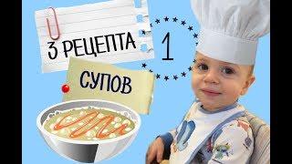 Чем кормить ребенка в год - Рецепты супов для годовалого ребенка • Insta Irina Gram