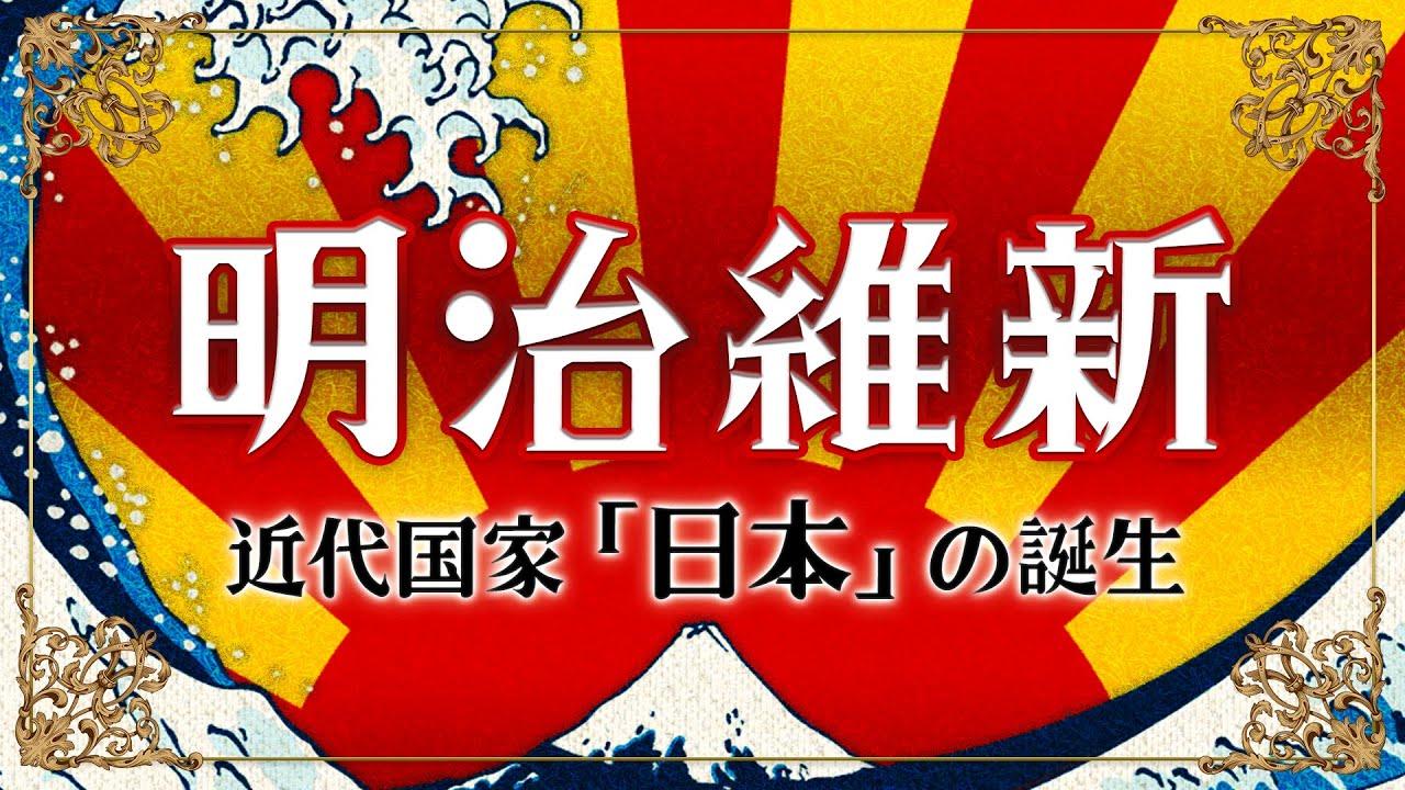 【明治維新】元東大生が分かりやすく解説!日本の夜明け!開始から経過まで徹底解説!