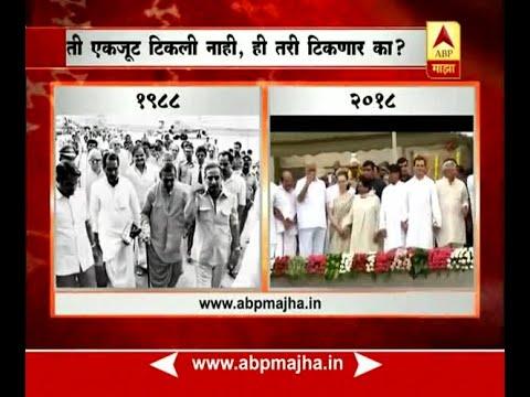 विरोधकांची एकजूट : 1988 आणि 2018