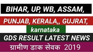 GDS RESULT LATEST UPDATE UP, BIHAR, ASSAM, KARNATKA, GUJRAT, WB, PUNJAB CYCLE 2