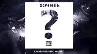 KAVABANGA DEPO KOLIBRI - Хочешь? (Премьера песни, 2018)