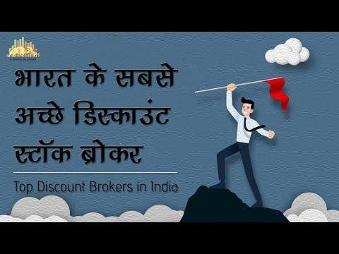 भारत के सबसे अच्छे डिसकाउंट स्टॉक ब्रोकर, Top Discount Brokers in India (in Hindi) - Top 5