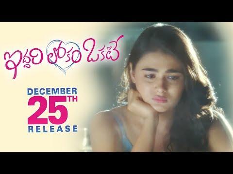 Iddari Lokam Okate Release Date Promo 1 | Raj Tarun, Shalini | Dil Raju | G R Krishna