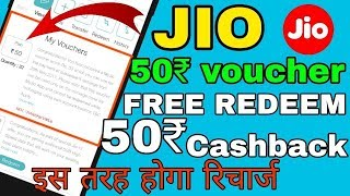 how to use jio 50 rupees voucher   how to redeem jio 50 rs vouchers   jio 50 rs cashback voucher