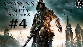 Assassins Creed: Единство - Павшие Короли Воспоминание 4 - Воскрешая Мертвых