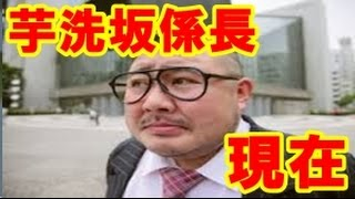 実は本名は小浦一優という名前で、 芋洗坂係長というのは芸人としての名...