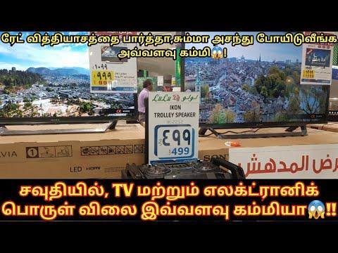 Low Price Top Brand TV & Electronic Items In Saudi Arabia / TV Price in Saudi Arabia