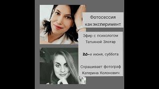 """Эфир с психологом Татьяной Злотарь """"Фотосессия как эксперимент"""""""