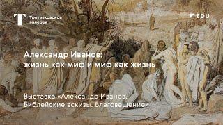 Александр Иванов: жизнь как миф и миф как жизнь / Лекция / #TretyakovEDU